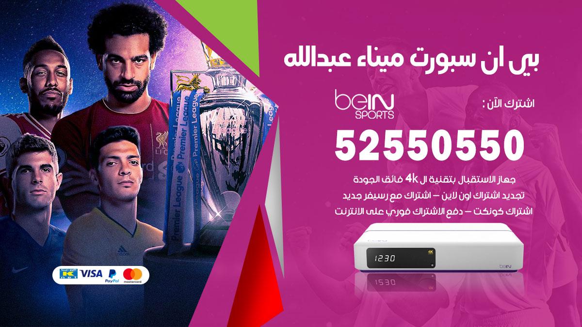 بي ان سبورت ميناء عبد الله / 52550550 / رقم خدمة عملاء bein sport الكويت