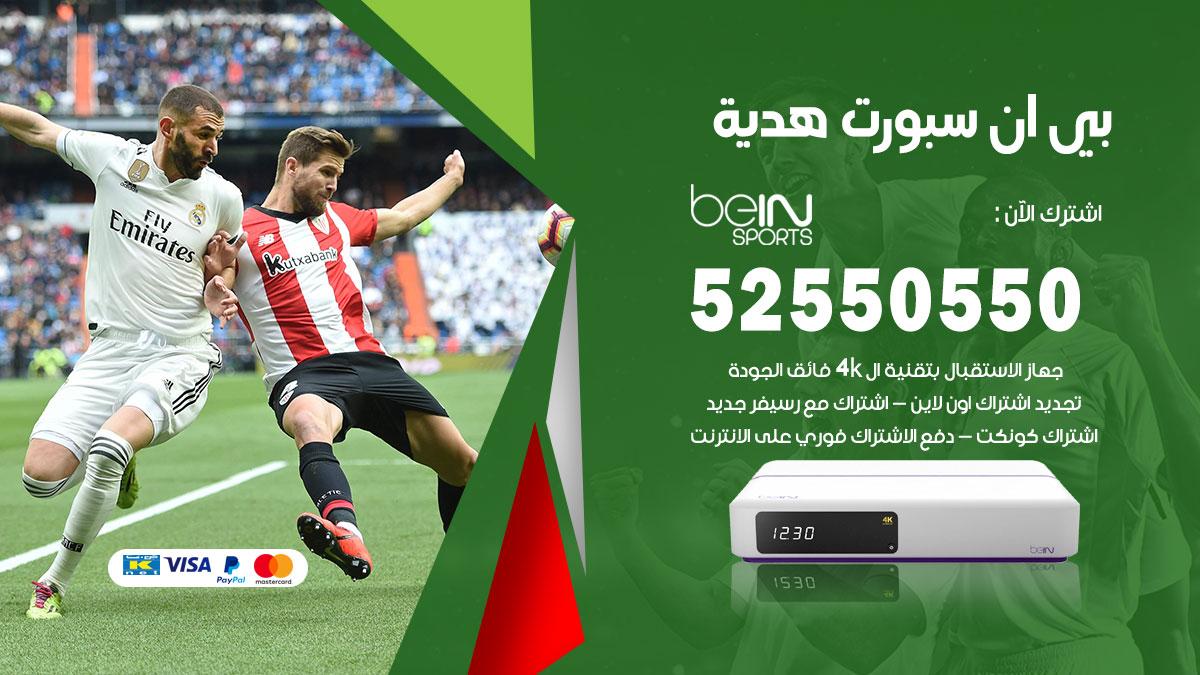بي ان سبورت هدية / 52550550 / رقم خدمة عملاء bein sport الكويت
