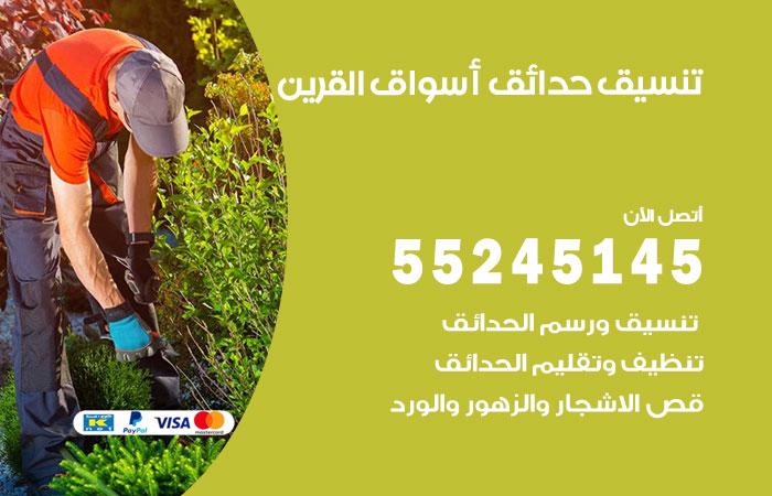 تنسيق حدائق اسواق القرين / 55245145 / تصميم وتنسق حدائق منزلية اسواق القرين