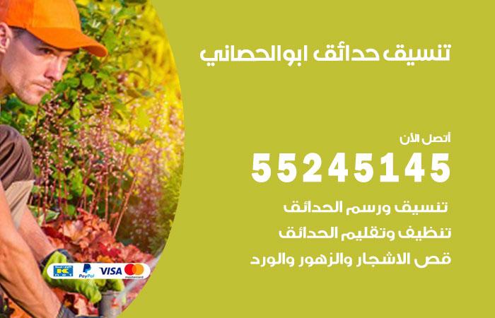 تنسيق حدائق ابو الحصاني / 55245145 / تصميم وتنسق حدائق منزلية ابو الحصاني