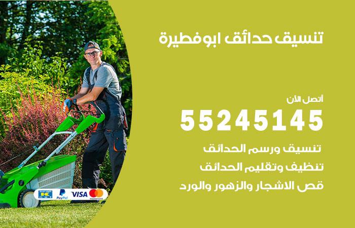 تنسيق حدائق ابو فطيرة / 55245145 / تصميم وتنسق حدائق منزلية ابو فطيرة