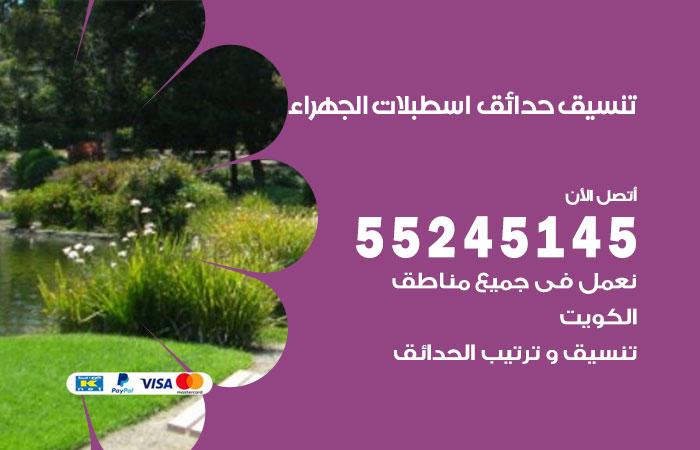 تنسيق حدائق اسطبلات الجهراء / 55245145 / تصميم وتنسق حدائق منزلية  اسطبلات الجهراء