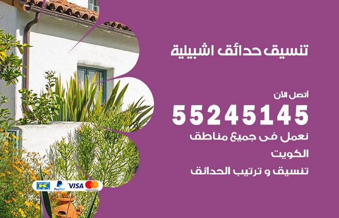 تنسيق حدائق اشبيلية / 55245145 / تصميم وتنسق حدائق منزلية اشبيلية
