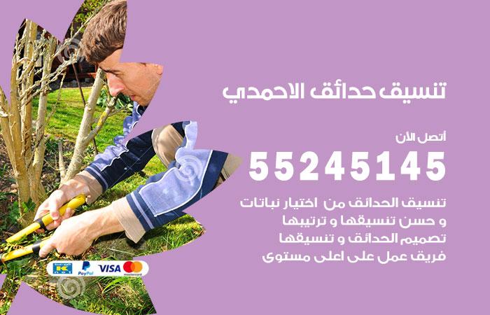 تنسيق حدائق الاحمدي / 55245145 / تصميم وتنسق حدائق منزلية الاحمدي