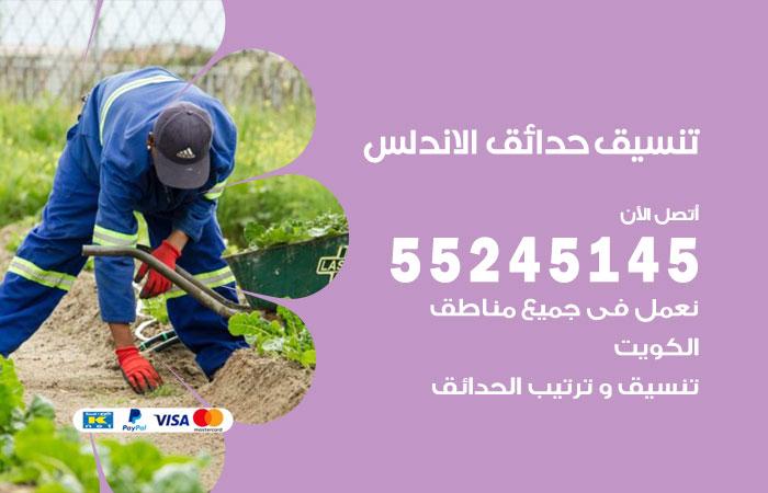 تنسيق حدائق الاندلس / 55245145 / تصميم وتنسق حدائق منزلية الاندلس