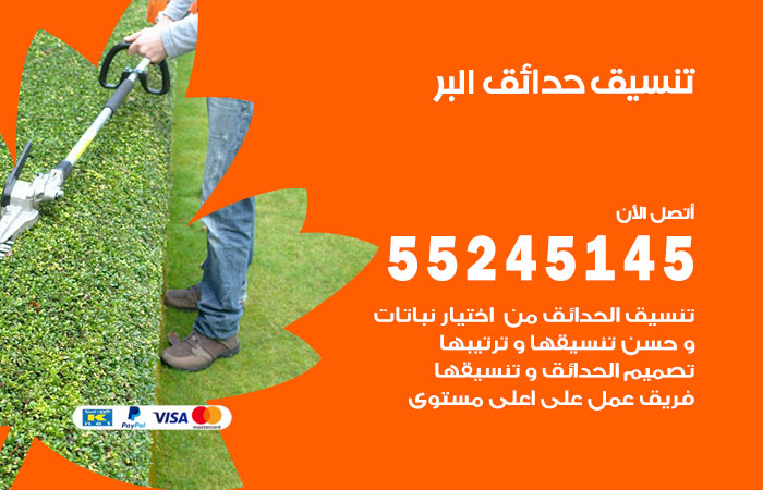 تنسيق حدائق البر / 55245145 / تصميم وتنسق حدائق منزلية البر