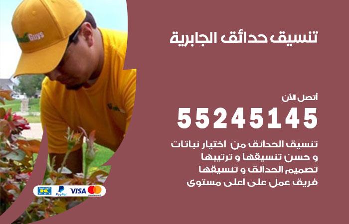 تنسيق حدائق الجابرية / 55245145 / تصميم وتنسق حدائق منزلية القرين