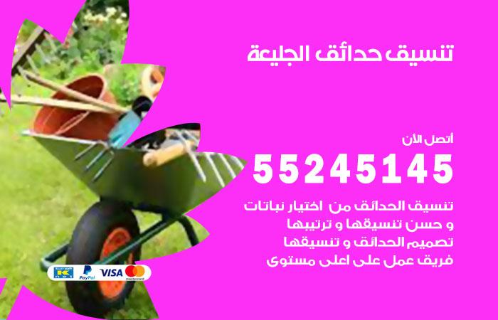 تنسيق حدائق الجليعة / 55245145 / تصميم وتنسق حدائق منزلية الجليعة