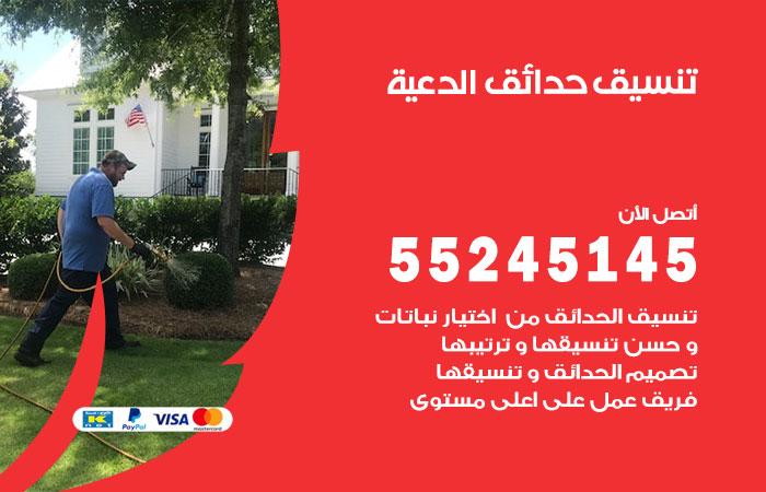 تنسيق حدائق الدعية / 55245145 / تصميم وتنسق حدائق منزلية الدعية