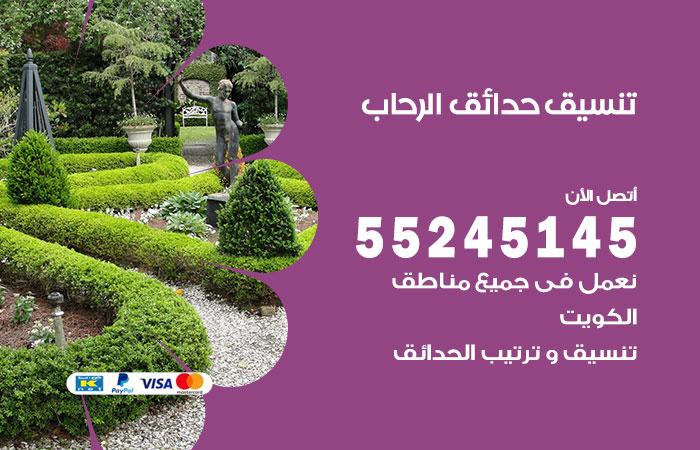 تنسيق حدائق الرحاب / 55245145 / تصميم وتنسق حدائق منزلية الرحاب