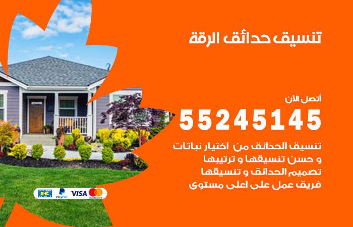 تنسيق حدائق الرقة / 55245145 / تصميم وتنسق حدائق منزلية الرقة