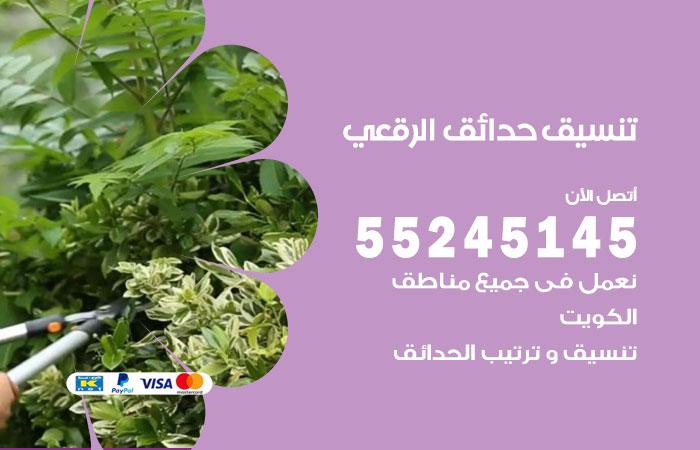 تنسيق حدائق الرقعي / 55245145 / تصميم وتنسق حدائق منزلية الرقعي