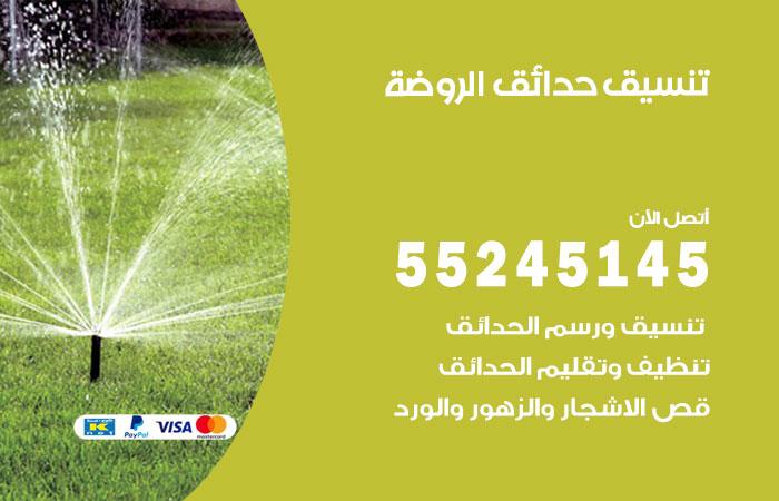 تنسيق حدائق الروضة / 55245145 / تصميم وتنسق حدائق منزلية الروضة
