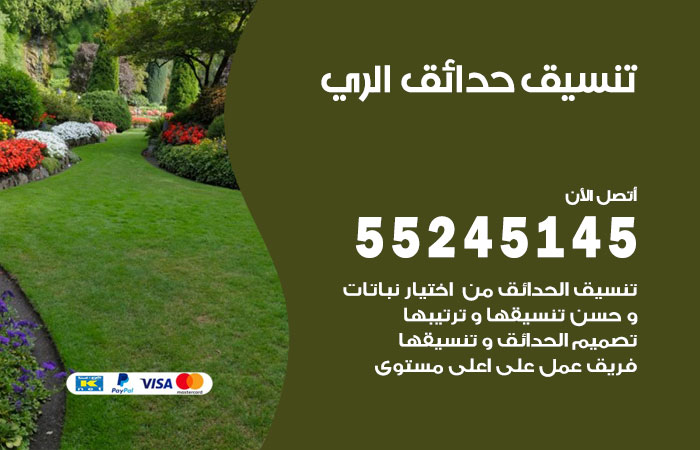 تنسيق حدائق الري / 55245145 / تصميم وتنسق حدائق منزلية الري