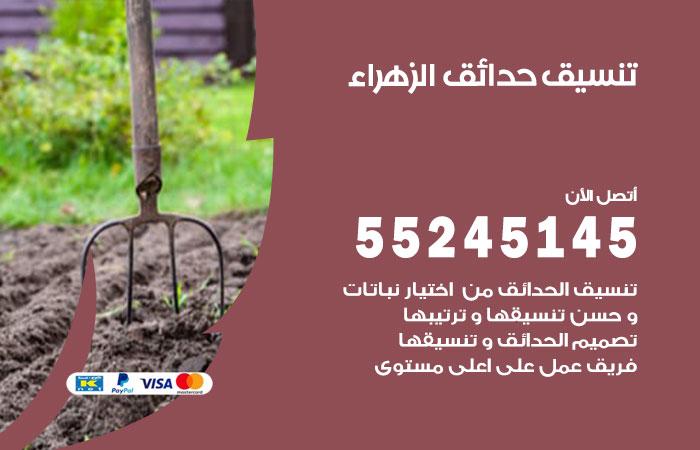 تنسيق حدائق الزهراء / 55245145 / تصميم وتنسق حدائق منزلية الزهراء