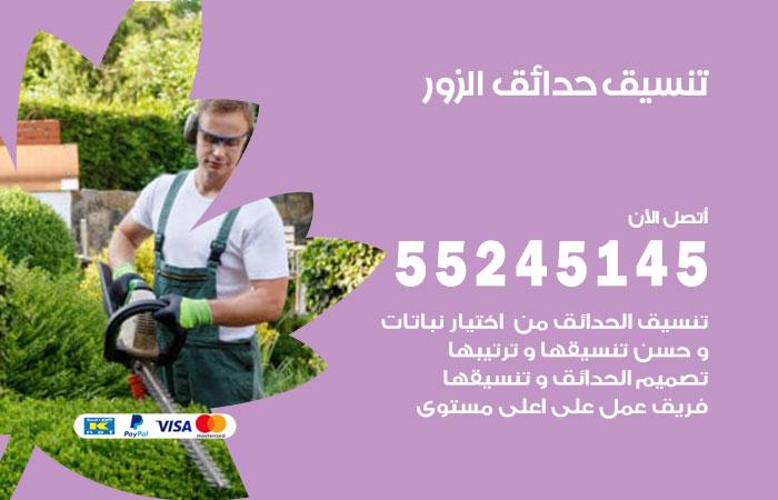 تنسيق حدائق الزور / 55245145 / تصميم وتنسق حدائق منزلية الزور