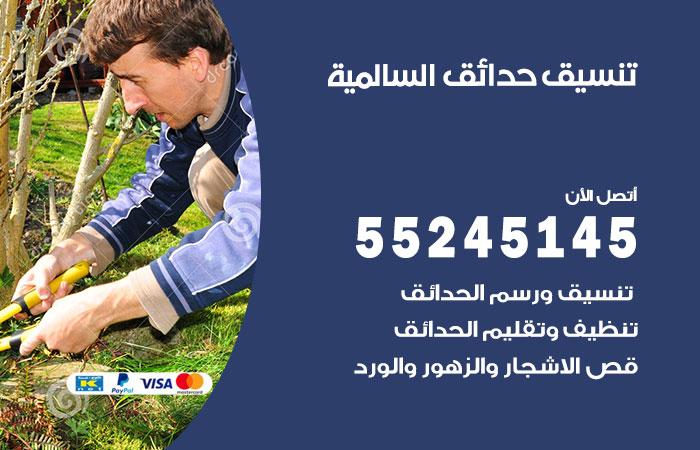 تنسيق حدائق السالمية / 55245145 / تصميم وتنسق حدائق منزلية السالمية