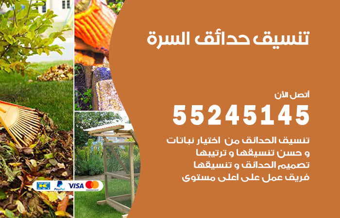 تنسيق حدائق السرة / 55245145 / تصميم وتنسق حدائق منزلية السرة