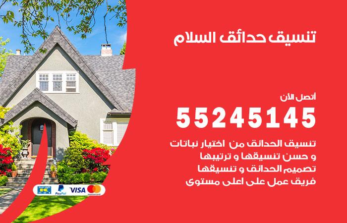 تنسيق حدائق السلام / 55245145 / تصميم وتنسق حدائق منزلية السلام