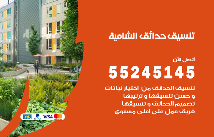 تنسيق حدائق الشامية / 55245145 / تصميم وتنسق حدائق منزلية الشامية