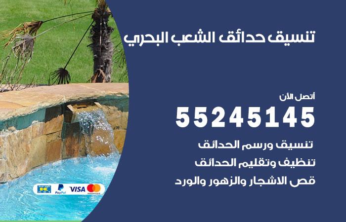 تنسيق حدائق الشعب السكنية / 55245145 / تصميم وتنسق حدائق منزلية الشعب السكنية