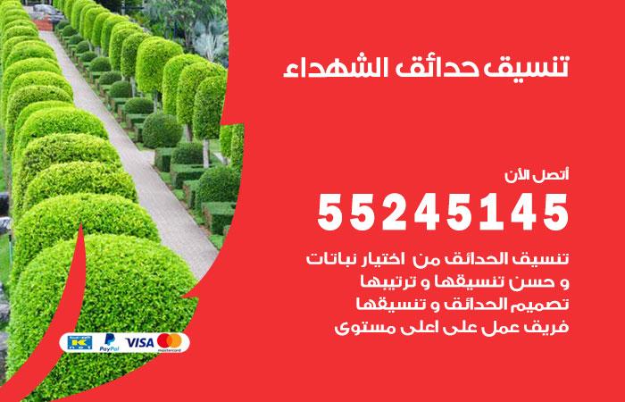 تنسيق حدائق الشهداء / 55245145 / تصميم وتنسق حدائق منزلية الشهداء