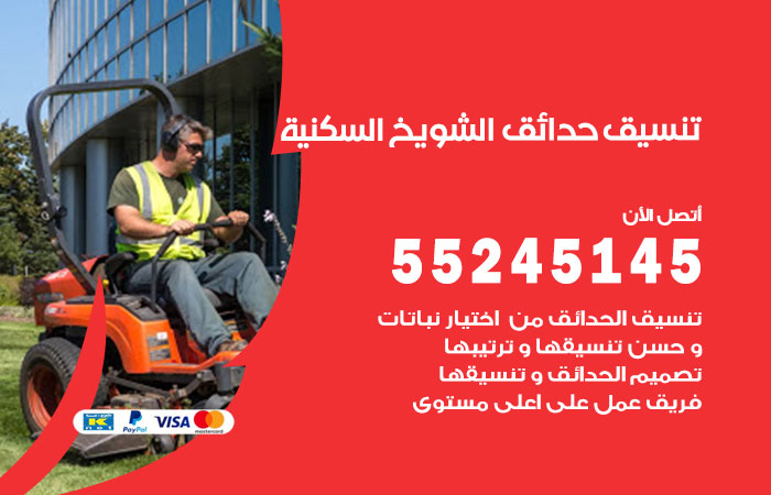 تنسيق حدائق الشويخ السكنية / 55245145 / تصميم وتنسق حدائق منزلية الشويخ السكنية