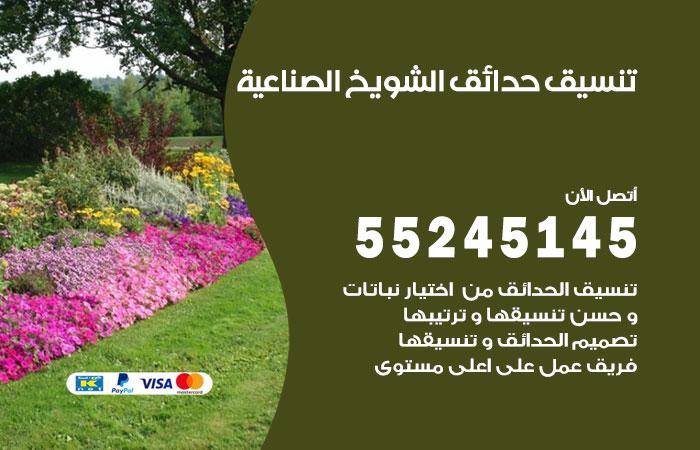 تنسيق حدائق  الشويخ الصناعية / 55245145 / تصميم وتنسق حدائق منزلية  الشويخ الصناعية