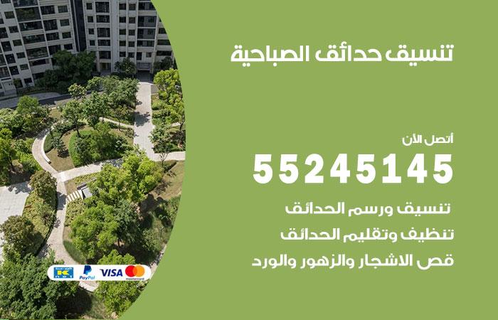 تنسيق حدائق الصباحية / 55245145 / تصميم وتنسق حدائق منزلية الصباحية