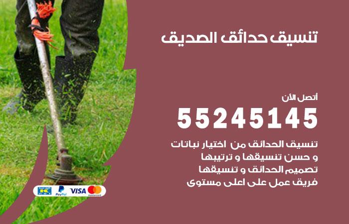 تنسيق حدائق الصديق / 55245145 / تصميم وتنسق حدائق منزلية الصديق