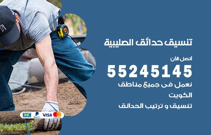 تنسيق حدائق الصليبية / 55245145 / تصميم وتنسق حدائق منزلية الصليبية