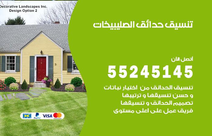 تنسيق حدائق الصليبيخات / 55245145 / تصميم وتنسق حدائق منزلية الصليبيخات