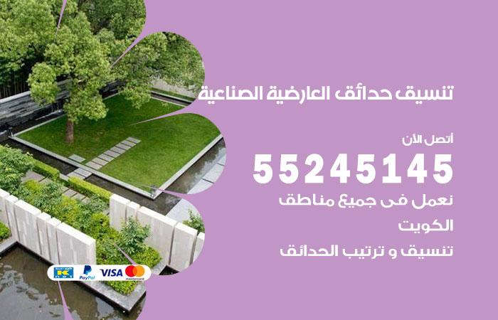 تنسيق حدائق العارضية الصناعية / 55245145 / تصميم وتنسق حدائق منزلية  العارضية الصناعية
