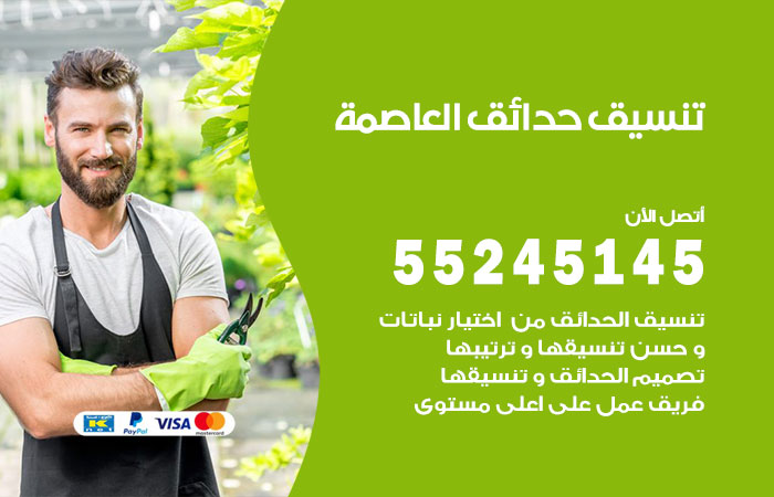 تنسيق حدائق العاصمة / 55245145 / تصميم وتنسق حدائق منزلية العاصمة