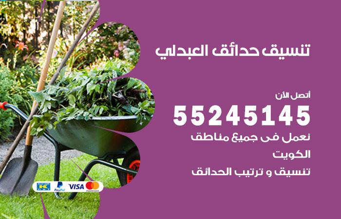 تنسيق حدائق العبدلي / 55245145 / تصميم وتنسق حدائق منزلية العبدلي