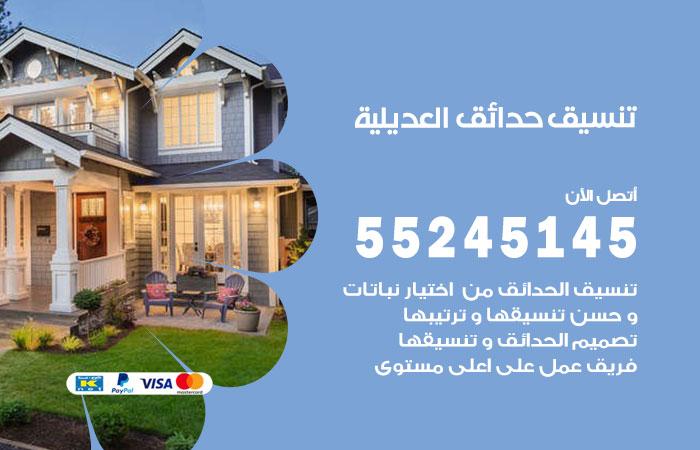 تنسيق حدائق العديلية / 55245145 / تصميم وتنسق حدائق منزلية العديلية