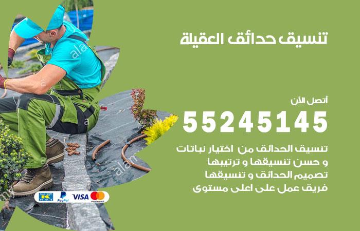 تنسيق حدائق العقيلة / 55245145 / تصميم وتنسق حدائق منزلية العقيلة