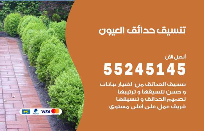 تنسيق حدائق العيون / 55245145 / تصميم وتنسق حدائق منزلية العيون