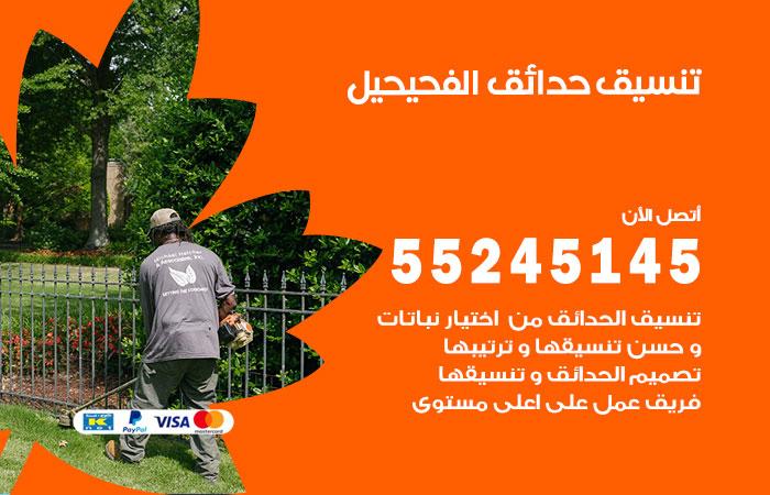 تنسيق حدائق الفحيحيل / 55245145 / تصميم وتنسق حدائق منزلية الفحيحيل