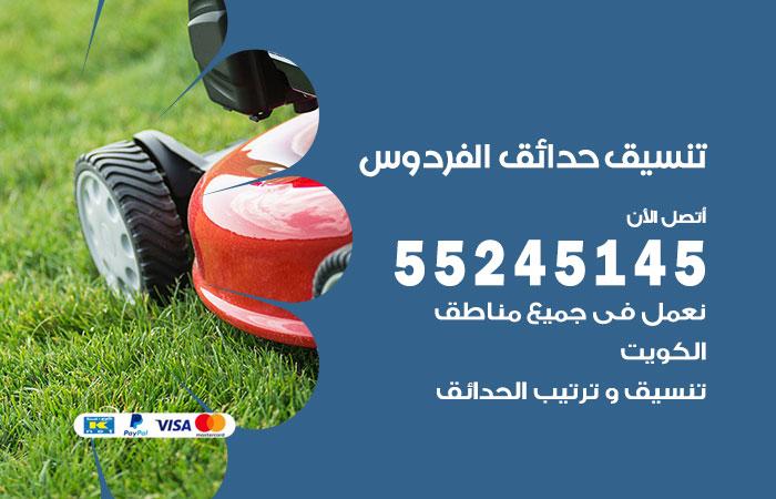 تنسيق حدائق الفردوس / 55245145 / تصميم وتنسق حدائق منزلية الفردوس