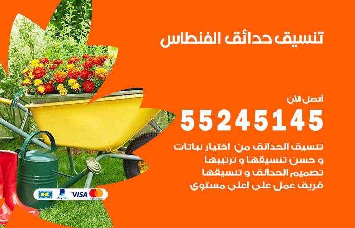 تنسيق حدائق الفنطاس / 55245145 / تصميم وتنسق حدائق منزلية الفنطاس