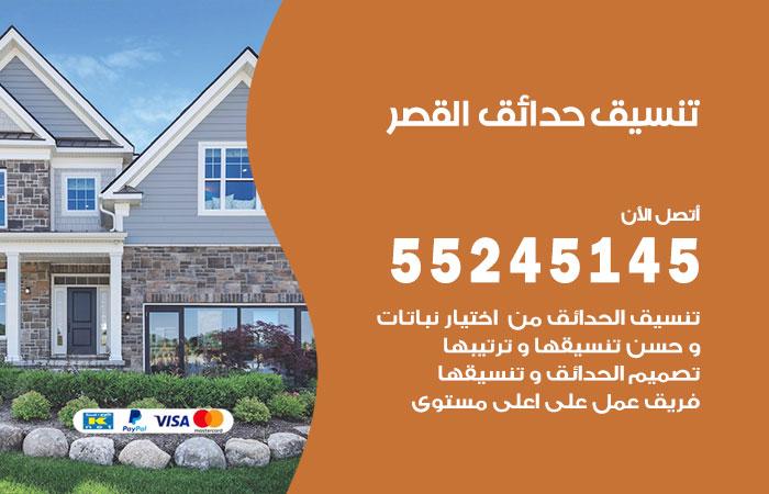 تنسيق حدائق القصر / 55245145 / تصميم وتنسق حدائق منزلية القصر