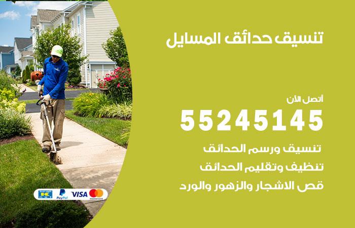 تنسيق حدائق المسايل / 55245145 / تصميم وتنسق حدائق منزلية المسايل