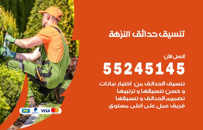 تنسيق حدائق النزهة / 55245145 / تصميم وتنسق حدائق منزلية النزهة