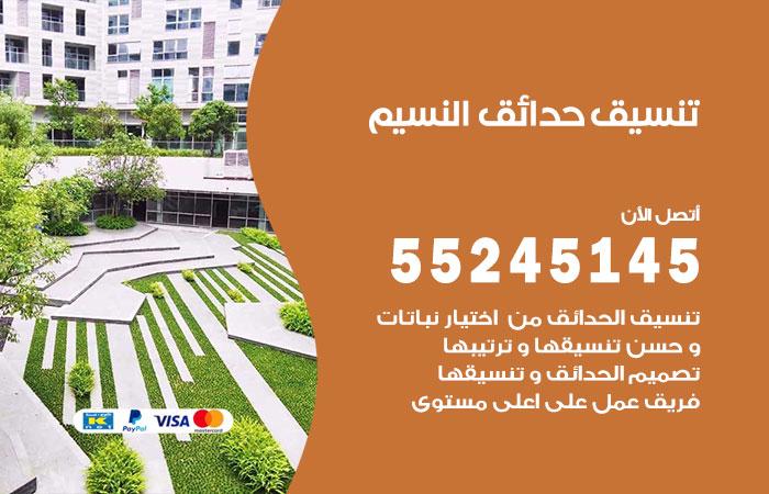 تنسيق حدائق النسيم / 55245145 / تصميم وتنسق حدائق منزلية النسيم