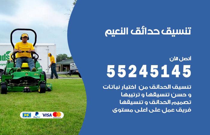 تنسيق حدائق النعيم / 55245145 / تصميم وتنسق حدائق منزلية النعيم