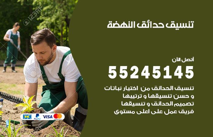 تنسيق حدائق النهضة / 55245145 / تصميم وتنسق حدائق منزلية النهضة