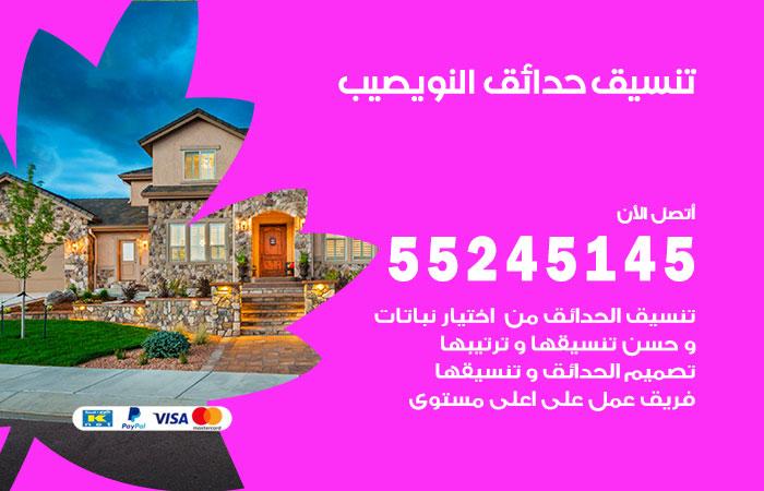 تنسيق حدائق النويصيب / 55245145 / تصميم وتنسق حدائق منزلية النويصيب
