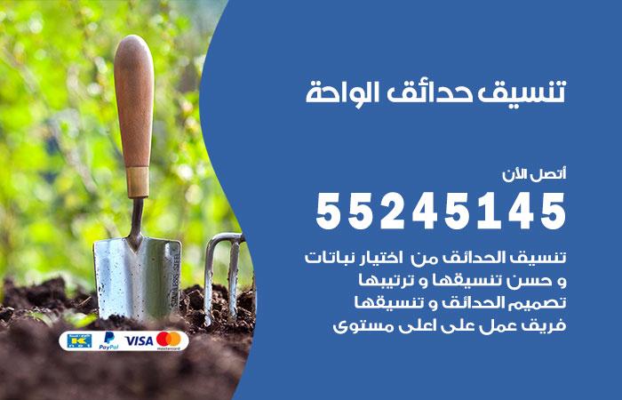 تنسيق حدائق الواحة / 55245145 / تصميم وتنسق حدائق منزلية الواحة