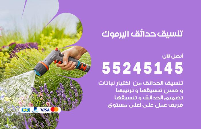 تنسيق حدائق اليرموك / 55245145 / تصميم وتنسق حدائق منزلية اليرموك